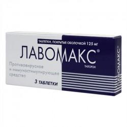 Лавомакс, табл. п/о 125 мг №3