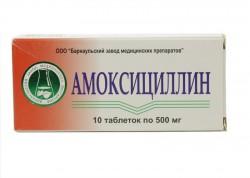 Амоксициллин, табл. 500 мг №10