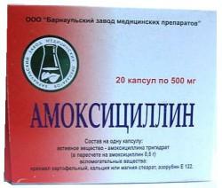 Амоксициллин, капс. 500 мг №20